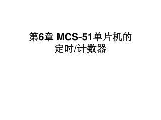 第 6 章  MCS-51 单片机的 定时 / 计数器