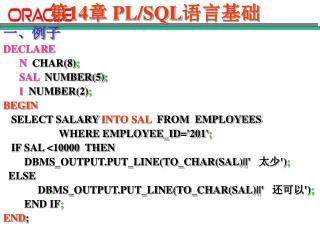 第14章  PL/SQL 语言基础