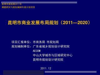 昆明市 商业发展布局规划( 2011—2020 )