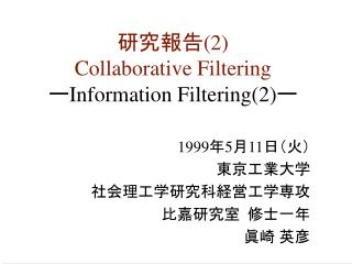 研究報告 (2) Collaborative Filtering ー Information Filtering(2) ー