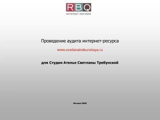 Проведение аудита интернет-ресурса  svetlanatrebunskaya.ru