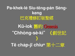 Pa-khek-lé Siu-tēng-pán Sèng-keng  巴克禮修訂版聖經