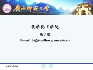 化学化工学院 梁少俊 E-mail:  lsj@mailbox.gxnu