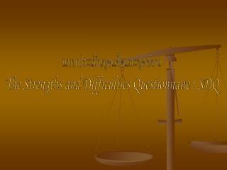 แบบประเมินจุดแข็งและจุดอ่อน The Strengths and Difficulties Questionnaire : SDQ