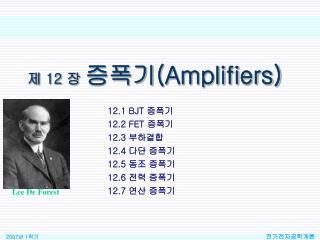 제  12  장  증폭기 (Amplifiers)