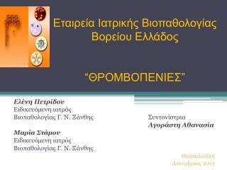 """Εταιρεία Ιατρικής Βιοπαθολογίας Βορείου Ελλάδος """" ΘΡΟΜΒΟΠΕΝΙΕΣ """""""