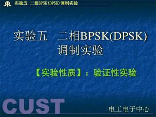 实验五   二相 BPSK(DPSK) 调制实验