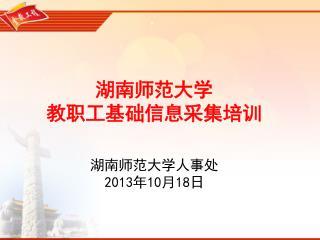 湖南师范大学 教职工基础信息采集培训