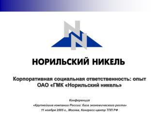 Корпоративная социальная ответственность: опыт ОАО «ГМК «Норильский никель» Конференция
