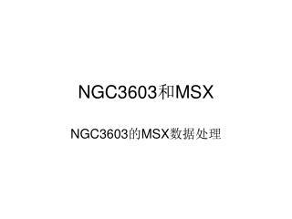 NGC3603 和 MSX