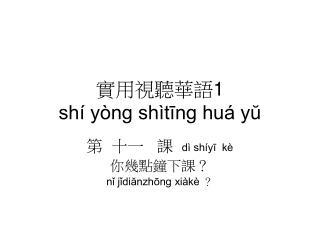實用視聽華語 1 shí yòng shìtīng huá yŭ