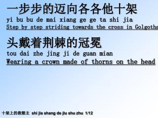 一步步的 迈 向各各他十架 yi bu bu de mai xiang ge ge ta shi jia