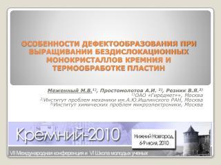 Меженный М.В. 1) , Простомолотов А.И.  2) , Резник В.Я. 3) 1) ОАО «Гиредмет»», Москва