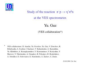 Study of the reaction  π − p → η'π 0 n  at the VES spectrometer. Yu. Guz (VES collaboration*)