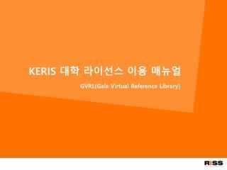 KERIS  대학 라이선스 이용 매뉴얼