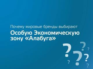 %D0%94%D0%BB%D1%8F %D1%81%D0%B0%D0%B9%D1%82%D0%B0 Alabuga2014 RUS