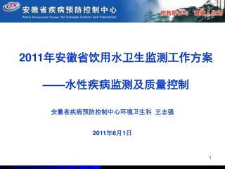 2011 年安徽省饮用水卫生监测工作方案 —— 水性疾病监测及质量控制