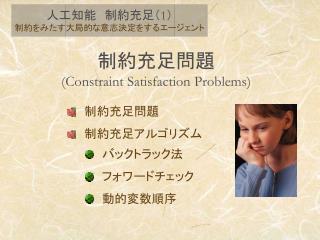 制約充足問題 (Constraint Satisfaction Problems)