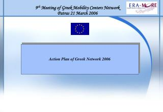 9 th  Meeting of Greek Mobility Centers Network  Patras 21 March 2006