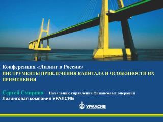Конференция «Лизинг в России»  ИНСТРУМЕНТЫ ПРИВЛЕЧЕНИЯ КАПИТАЛА И ОСОБЕННОСТИ ИХ ПРИМЕНЕНИЯ