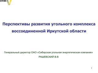 Перспективы развития угольного комплекса воссоединенной Иркутской области