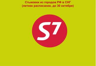 Стыковки из городов РФ в СНГ  (летнее расписание, до 30 октября)
