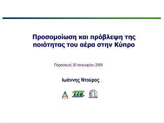 Προσομοίωση και πρόβλεψη της ποιότητας του αέρα στην Κύπρο