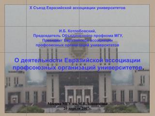 X  Съезд Евразийской ассоциации университетов И.Б. Котлобовский,