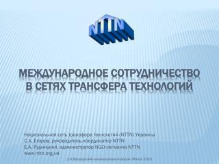 Международное сотрудничество в сетях трансфера технологий
