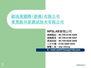 鉬池萊國際 ( 香港 ) 有限公司 東莞 新兴星测试技术 有限公司