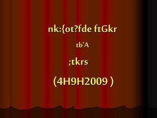 nk:{ot?fde ftGkr tb'A    ;tkrs  (4H9H2009 )