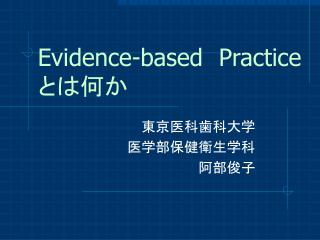Evidence-based Practice とは何か