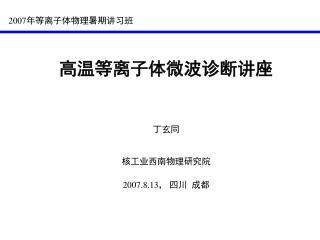 高温等离子体微波诊断讲座 丁玄同 核工业西南物理研究院 2007.8.13 , 四川  成都