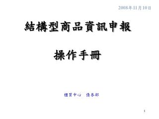 結構型商品資訊申報 操作手冊