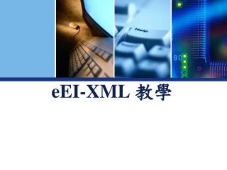eEI-XML  教學
