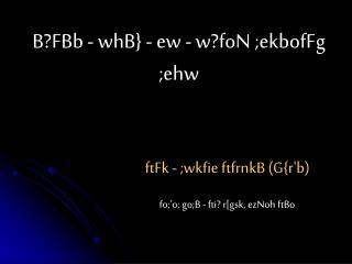 ftFk - ;wkfie ftfrnkB (G{r'b) fo;'o; go;B - fti? r[gsk, ezNoh ftBo