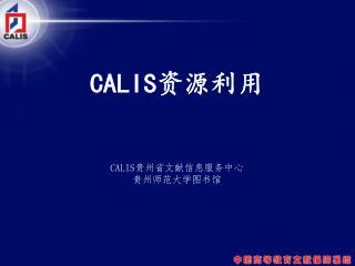CALIS 资源利用 CALIS 贵州省文献信息服务中心  贵州师范大学图书馆