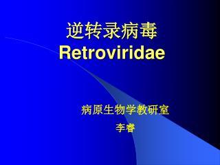 逆转录病毒 Retroviridae
