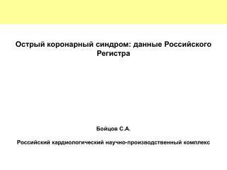 Острый коронарный синдром: данные Российского Регистра