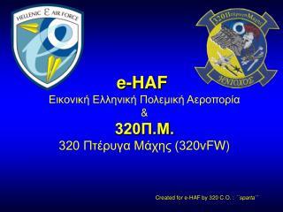 e-HAF  Εικονική Ελληνική Πολεμική Αεροπορία & 320Π.Μ. 320 Πτέρυγα Μάχης (320 vFW )