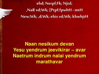 ehd ;  Nerpf;Fk ;  Njtd ; , NaR vd;Wk ; [ Ptpf;fpwhH  -  mtH