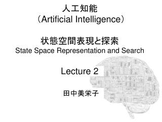 人工知能  ( Artificial Intelligence ) 状態空間表現と探索 State Space Representation and Search Lecture 2