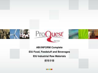 ABI/INFORM Complete EIU Food, Feedstuff and Beverages EIU Industrial Raw Materials 使用手冊