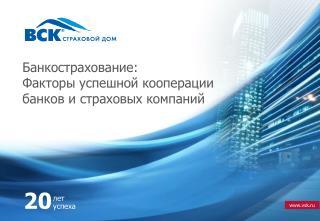 Банкострахование:  Факторы успешной кооперации банков и страховых компаний