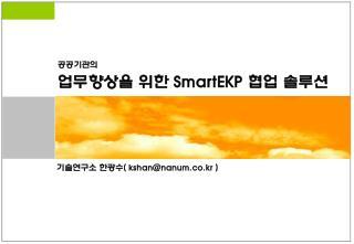 공공기관의  업무향상을 위한  SmartEKP  협업 솔루션