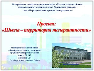 тел./факс МАОУ 8(343) 306-53-20 сайт   http ://167. uralschool . ru /