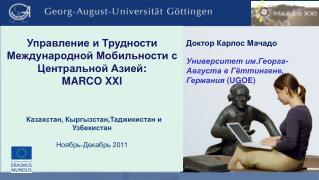Управление и Трудности Международной Мобильности с Центральной Азией :  MARCO XXI