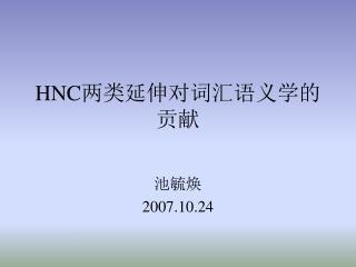 HNC 两类延伸对词汇语义学的贡献