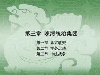 第一节  北京政变 第二节  洋务运动 第三节  中法战争