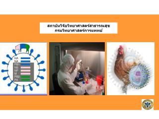 สถาบันวิจัยวิทยาศาสตร์สาธารณสุข กรมวิทยาศาสตร์การแพทย์